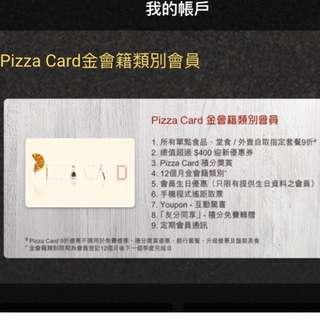 免費借出Pizza Hut 金會員 即享堂食 外賣 9折飲食優惠 Free Pizza Hut Membership Card No To Enjoy 10% Off 優惠券 Coupon 折扣 禮券 積分 著數 Jetso Pizzahut 批