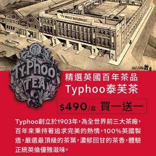 英國百年茶品 Typhoo金牌泰芙茶