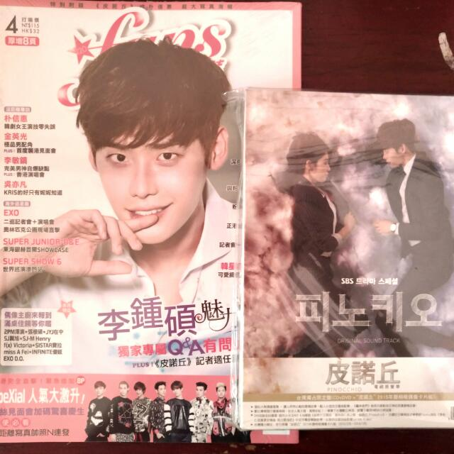 Pinocchio OST + Free Lee Jong Suk Front Cover Magazine