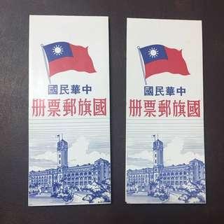 中華民國國旗郵票冊69年版2套