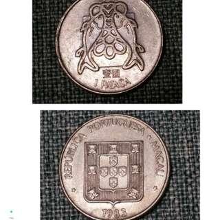 1983年1元澳門幣
