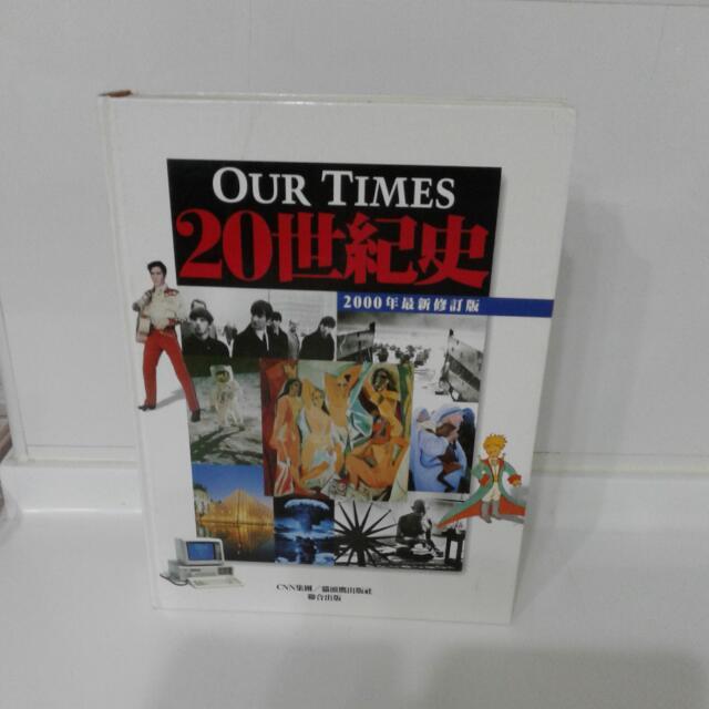 20世紀史 貓頭鷹出版社