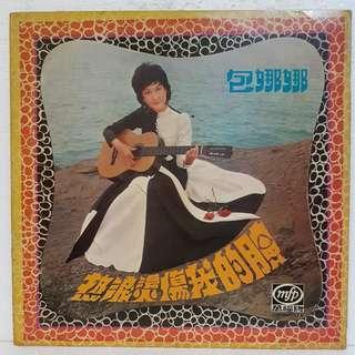 包娜娜 - 热泪烫伤我的脸 Vinyl Record