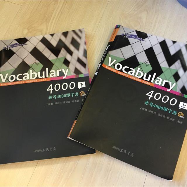 Vocabulary 4000 (可拆售)