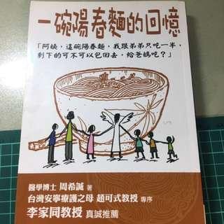 一碗陽春麵的故事