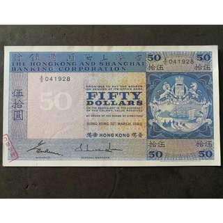 1983年匯豐銀行50蚊紙一張