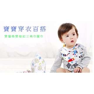 寶寶棉質雙層圍兜三角口水巾