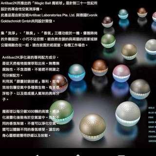 安體百克LED雙模式切換魔術球(已售出謝謝)
