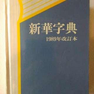 商務新華字典