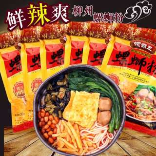 🔥熱銷🔥柳州螺霸王 酸辣美味螺獅粉  330g