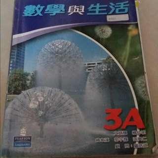 數學與生活 3A