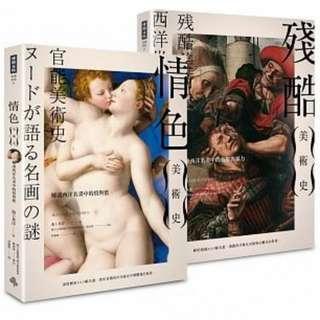 (省$50)<20170718 出版 8折訂購台版新書>情色美術史/殘酷美術史(套書) , 原價 $253, 特價$203