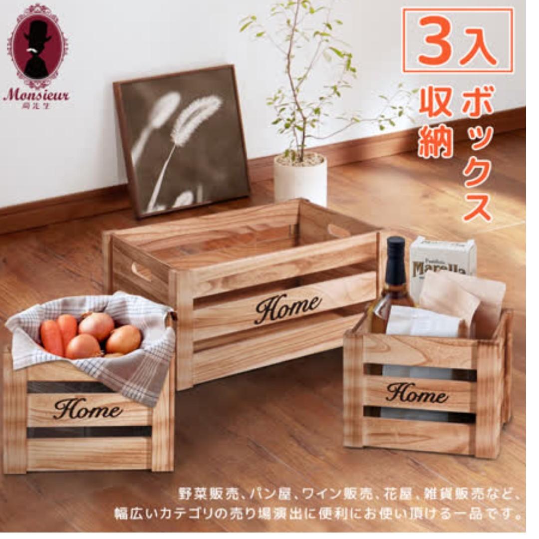 復古實木收納箱(3入-1大2小)