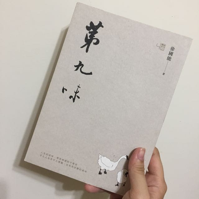 徐國能 第九味