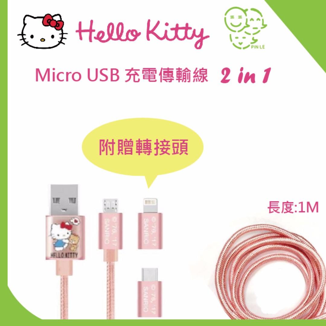 【品樂通訊】三麗鷗 Hello Kitty 傳輸線充電線 micro usb附APPLE 8PINLightning