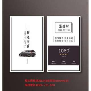台北 桃園機場接送 旅遊/商務/自由行/市區景點/婚紗拍攝 包車