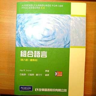🚚 組合語言 全華出版