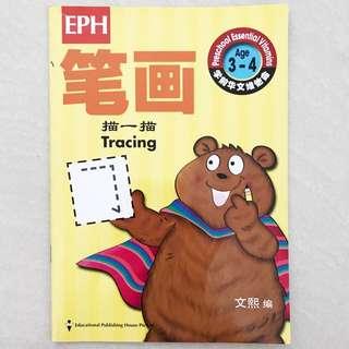 Chinese Handwriting Practice Book