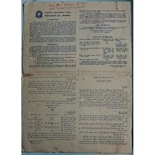 Vintage CPF Notice Letter 1955 July