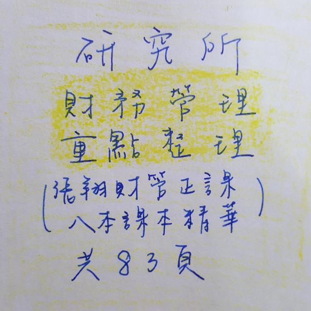 張翔2017財管正課8本講義重點精華整理(財金所,財務管理,統計,經濟)