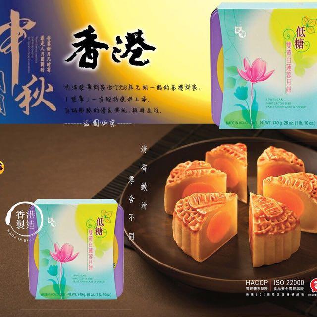 韓國(低糖月餅)雙黃白蓮蓉中秋首選禮盒 香港雙黃白蓮蓉(單入)典藏盒月餅