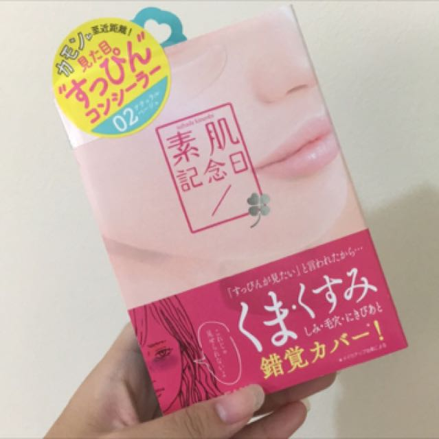 日本美妝 素肌紀念日/記念日 高密著完美遮瑕膏 SPF20 PA++ 02自然膚色