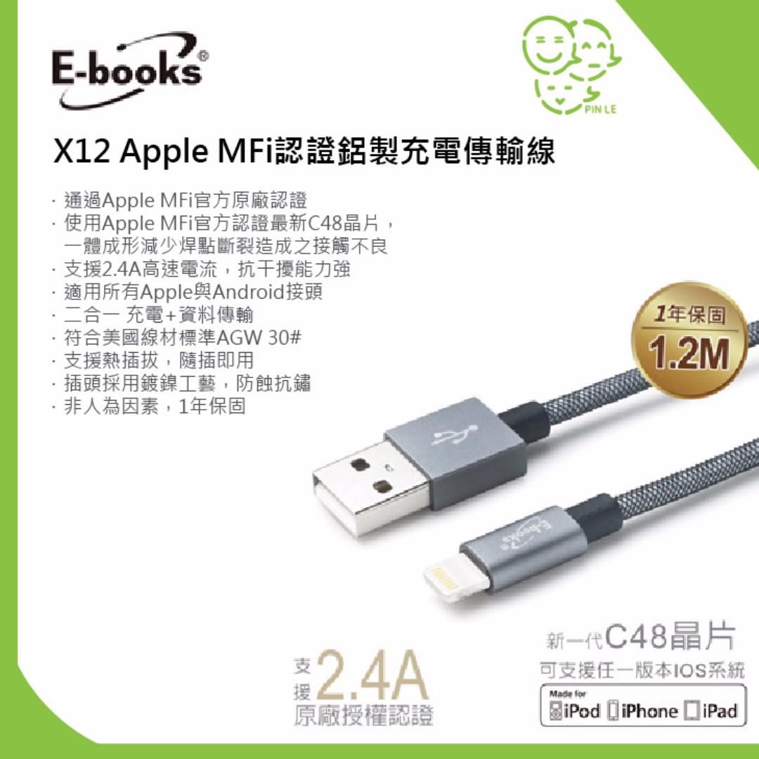 【品樂通訊】E-books X12 Apple MFi認證二合一充電傳輸線1.2M