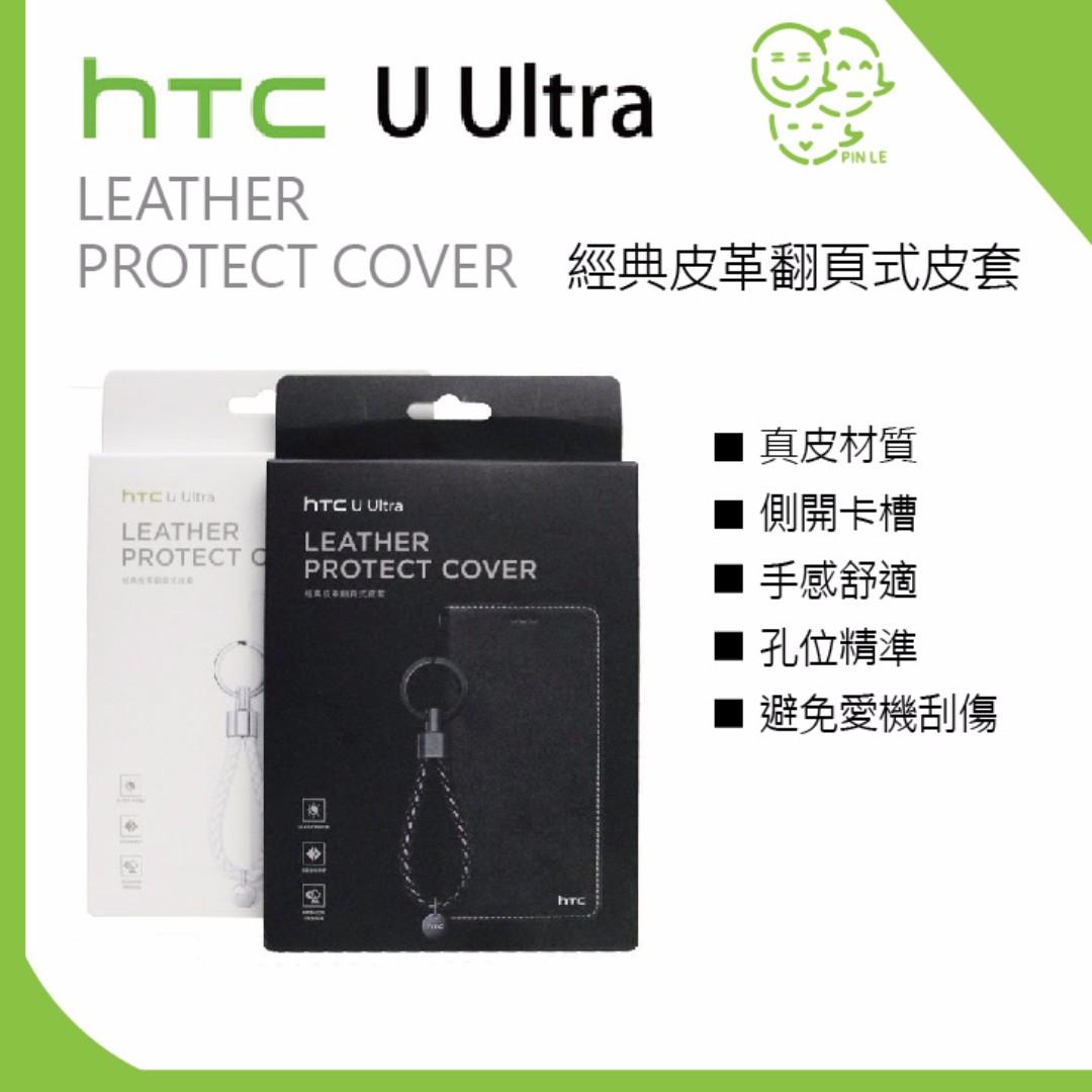 【品樂通訊】HTC U Ultra 原廠經典皮革翻頁式皮套+吊飾 黑