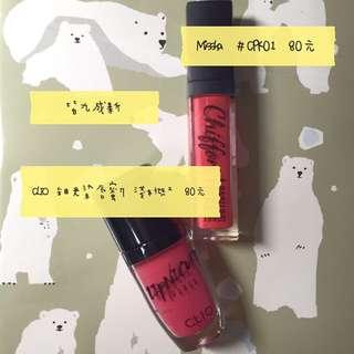 Missha唇釉/CLIO唇釉