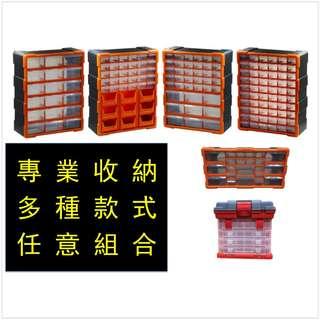 <全新>9i活動 抽屜式零件盒子零件櫃工具櫃工具盒組合櫃組合式分隔箱元件盒可壁掛隔層可拆卸樂高收納辦公好物 還有多種組合