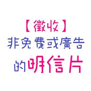 【徵收】非免費或廣告的明信片