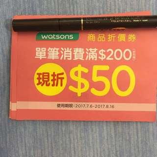 屈臣氏折價券 面額300元