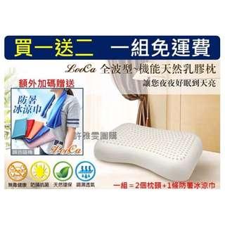 LooCa 機能天然乳膠枕組 【一組免運費】
