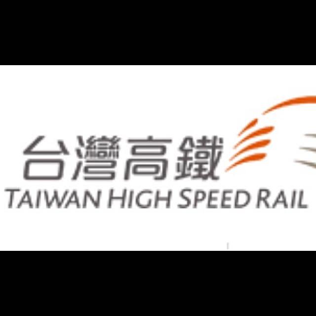 (洽中、已額滿)代買 高鐵4日內標準車廂88折(8月底止)