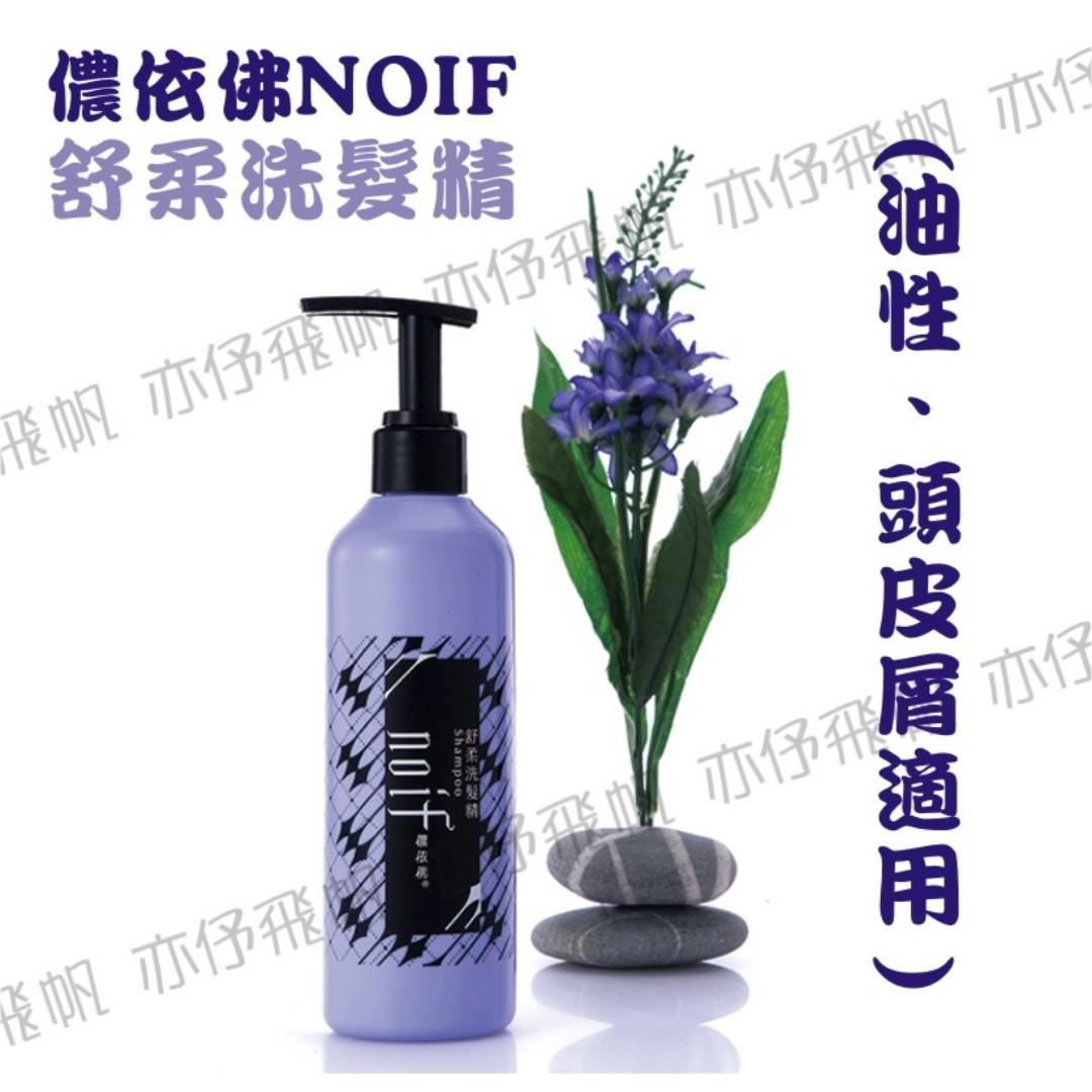 儂依佛 - 舒柔洗髮精 ( 油性、頭皮屑適用 ) ~~~洗出一頭健康髮