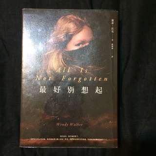 [懸疑小說]千萬別想起 All Is Not Forgotten