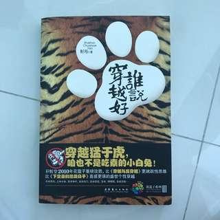 Chinese Novels 小说