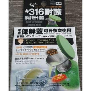 上龍316檸檬取汁器   #取汁器#316#榨汁器#檸檬取汁#台灣製造#