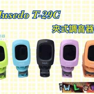 ☆文林樂器☆musedo T29C T-29c調音器 靈敏度高 夾式調音器 簡易調音器 吉他 烏克麗麗  十二平均律