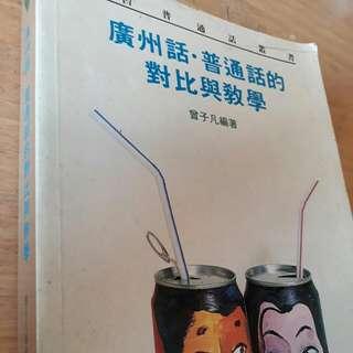 广州话普通话的对比与教学 Cantonese Dialect