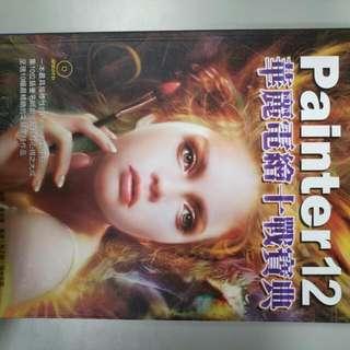 Painter12教學書