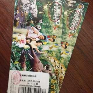 長隆野生動物世界門票(廣州)
