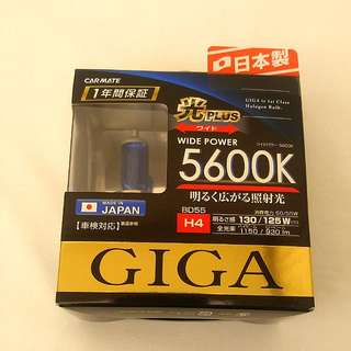 GIGA H4 5600K Halogen Bulb (Carmate- Made in Japan 信心保證)