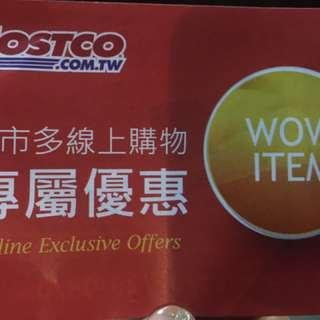 Cosco 線上購物 免年費 輕鬆購買 代購費50 可蝦皮