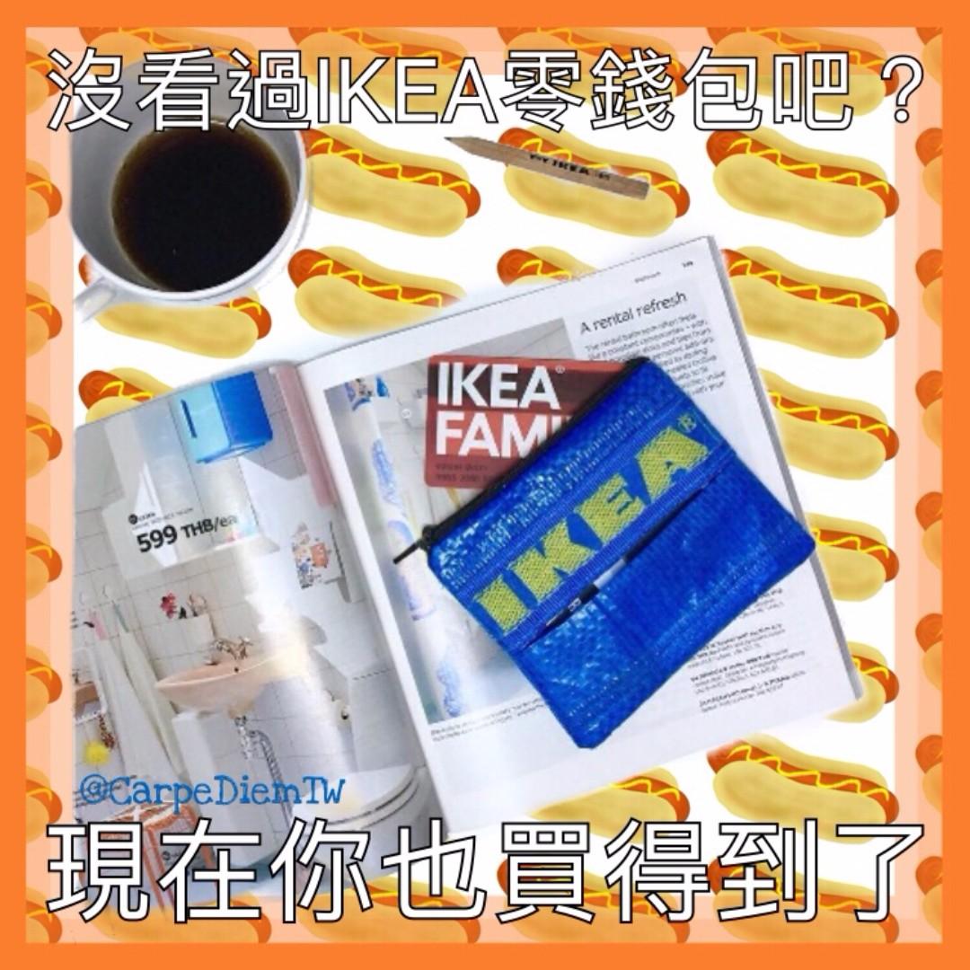 現貨🌵 IKEA FRAKTA 零錢包 錢包 皮夾 手工 重製款