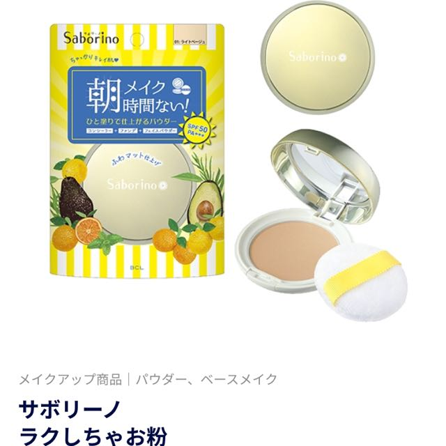日本代購#saborino 懶人蜜粉餅