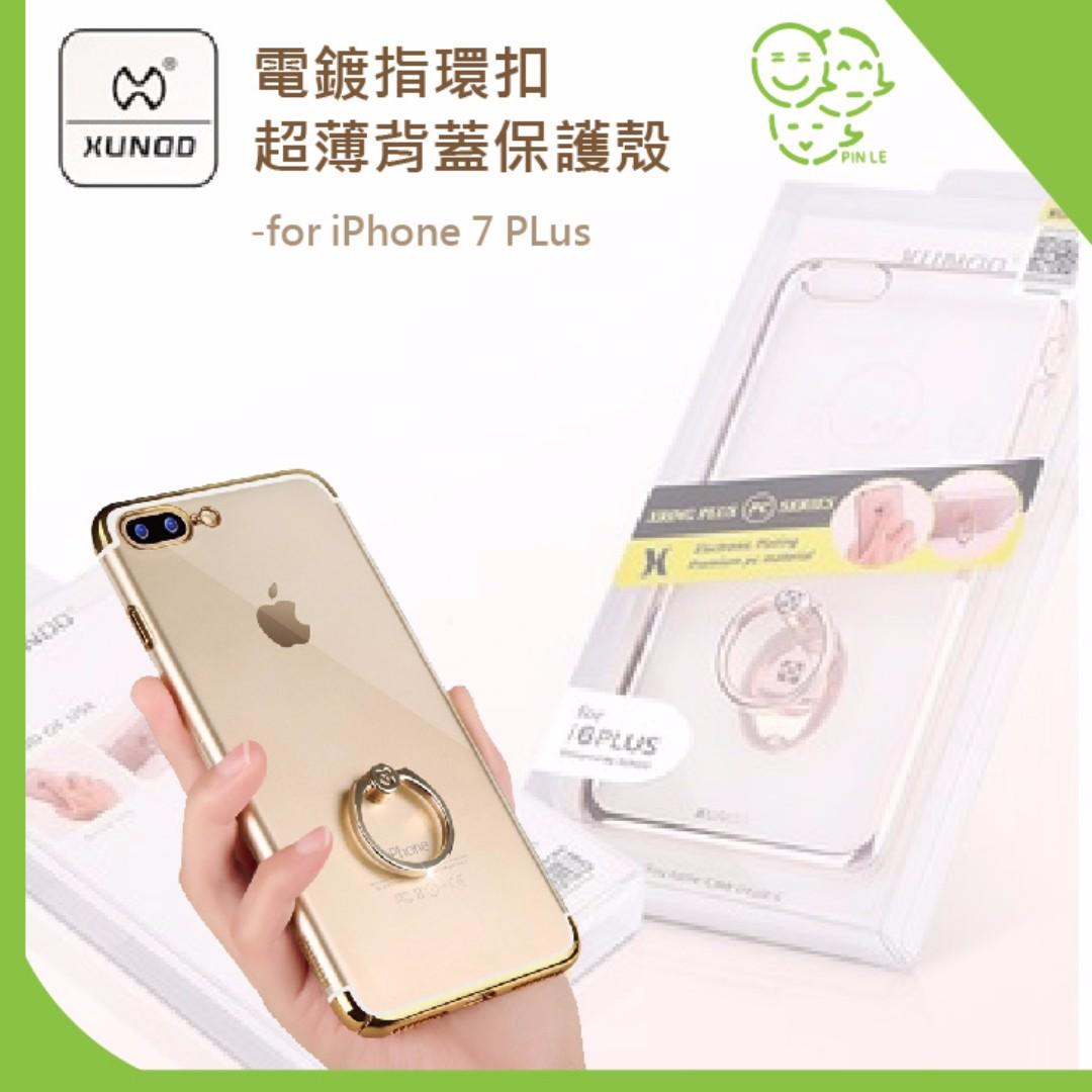 【品樂通訊】XUNDD 電鍍指環扣-超薄背蓋保護殼 for iPhone 7 Plus