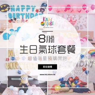 🚚 8月份生日氣球超值套餐