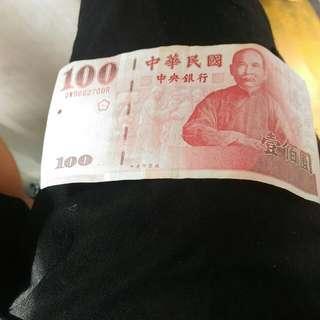 中華民國100元