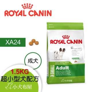 ☆小犬布屋【法國皇家ROYAL CANIN】小型犬飼料《 超小型成犬配方 1.5KG XA24 》獨特密封包裝*鎖住營養